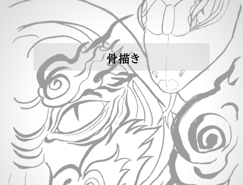 骨描き(こつがき)