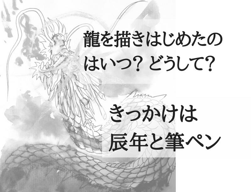 龍を描きはじめたのはいつ?どうして? きっかけは、辰年と筆ペン