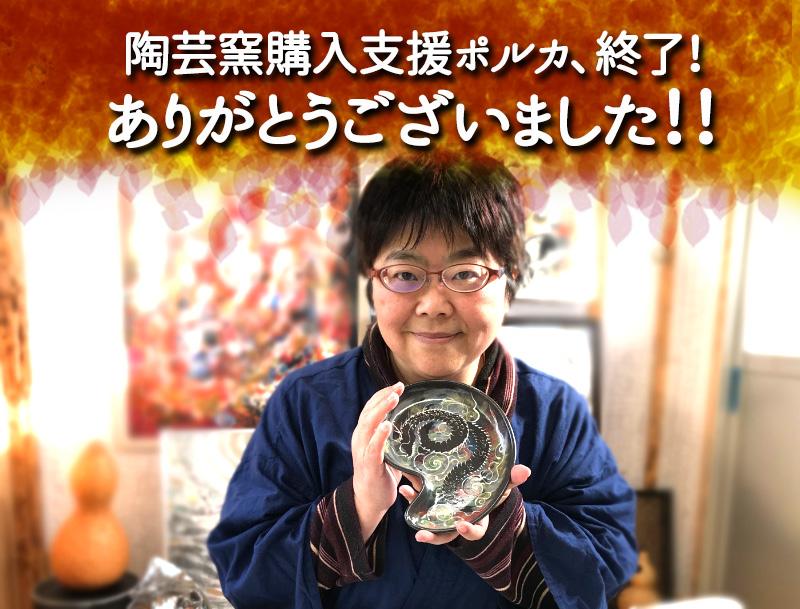 陶芸窯購入支援ポルカ、終了!ありがとうございました!!