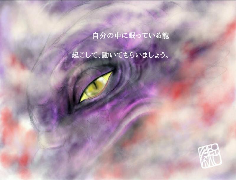 内なる龍覚醒セッション+パワーアップワーク【5月6月】