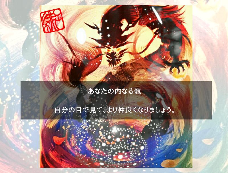 【内なる龍の肖像画】龍覚醒された方に特化したオーダー龍画のご案内