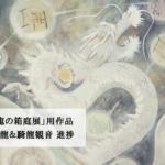 騎龍観音と白龍 進捗【龍の箱庭展25日~神楽坂】