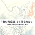 【龍の箱庭展】ご感想記事リンク集