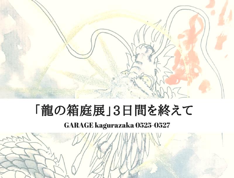 初の東京個展を終えて思うこと&今後の野望