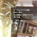 名古屋駅近くに無料でゆったり過ごせる憩いの森とは?