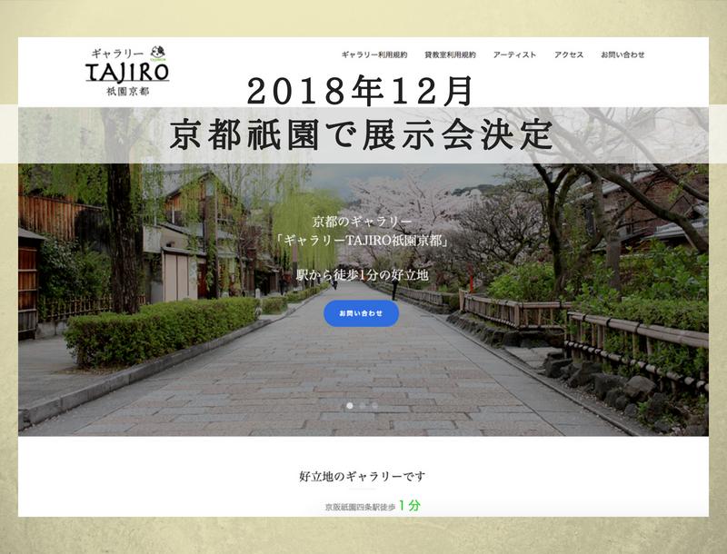 速報!「龍の箱庭展」を12月京都祇園で開催いたします!