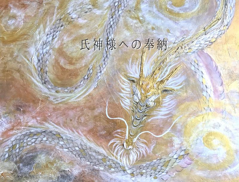 氏神様へ龍画の奉納